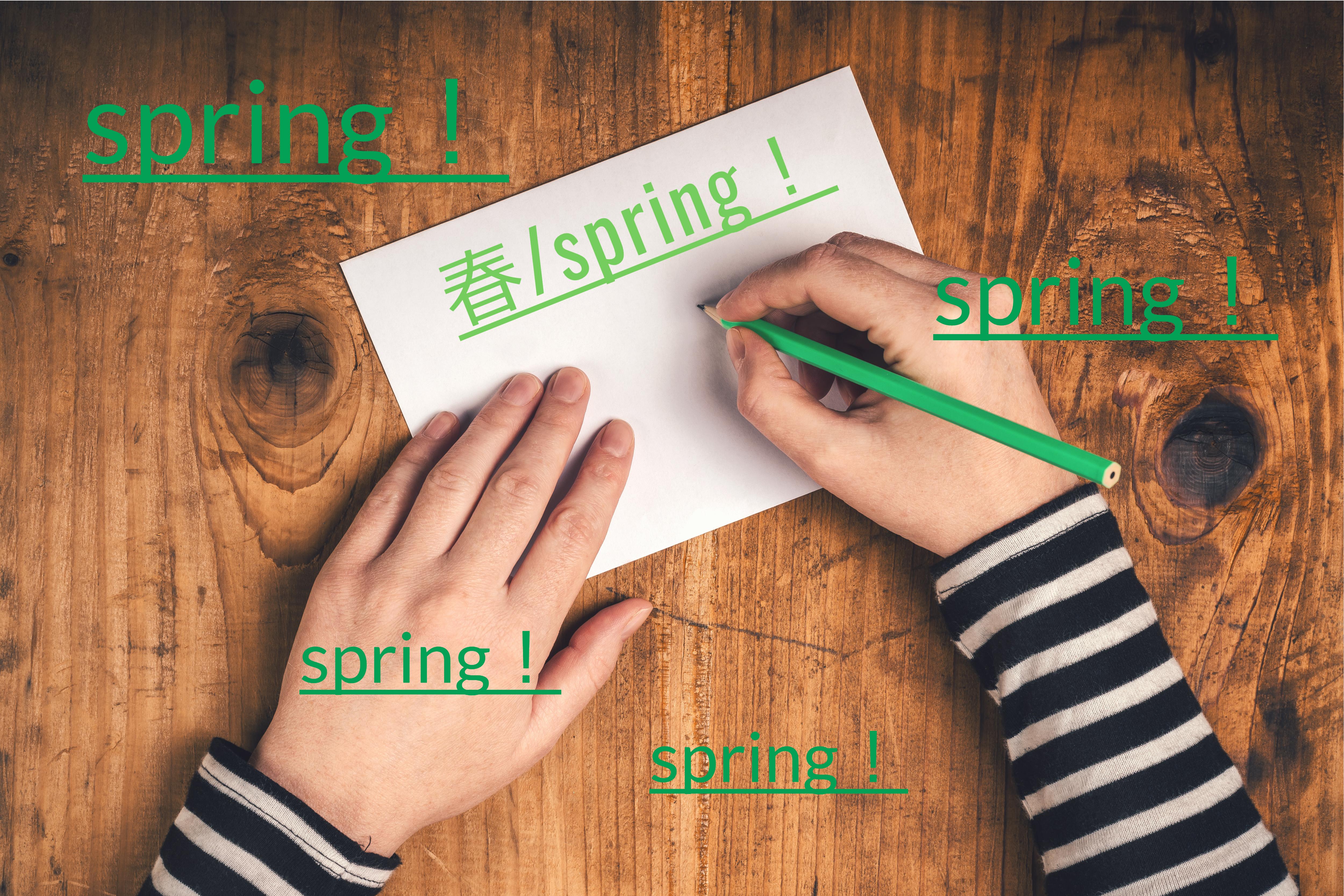 メッセージカード春