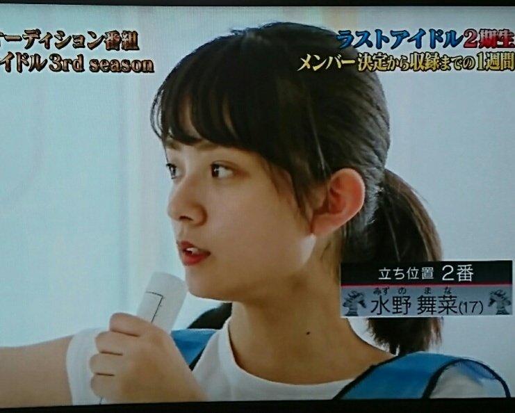 水野舞菜02