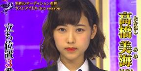 高橋美海01