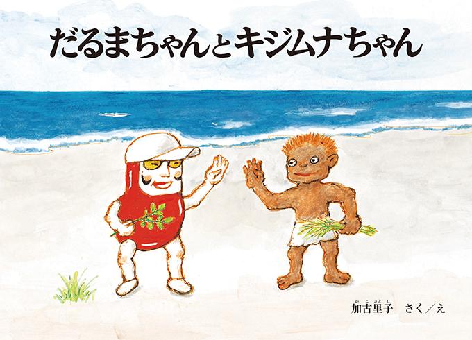 だるまちゃん03