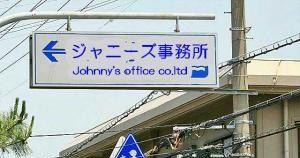 ジャニーズ事務所01
