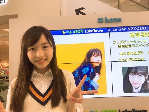 内田珠鈴011