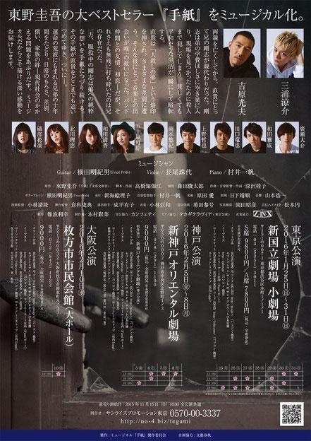手紙舞台02