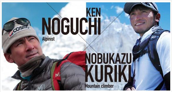 栗木史多登山家ではない