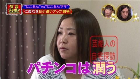 藤田二コル母04