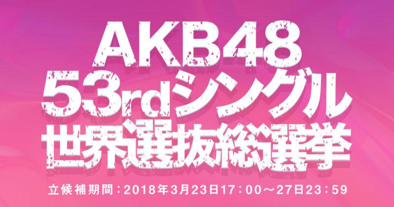 AKB4803