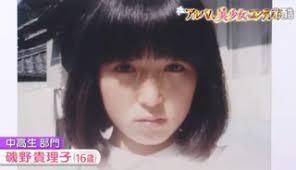 磯野貴理子若い頃01