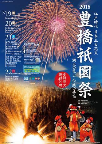 豊橋祇園祭パンフ