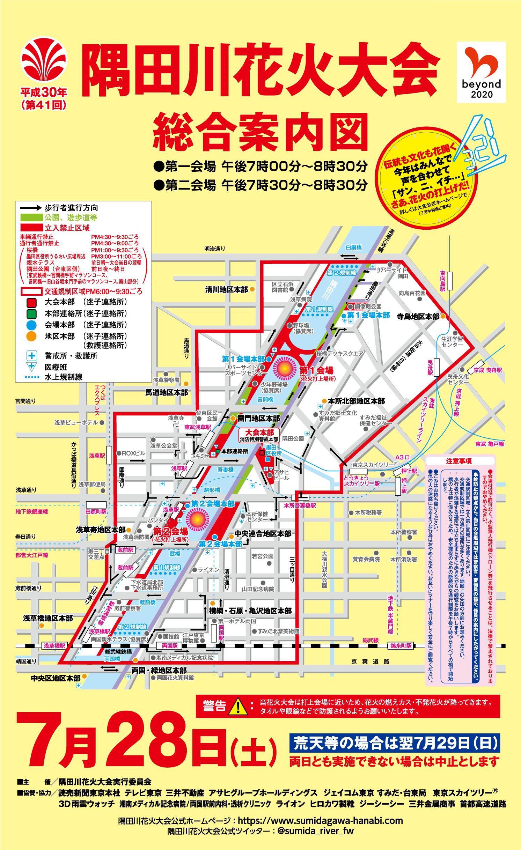 隅田川花火大会会場周辺マップ