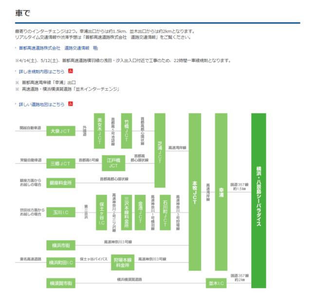 八景島シーパラダイスアクセス車