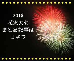 2018 花火大会まとめ記事はコチラ (1)