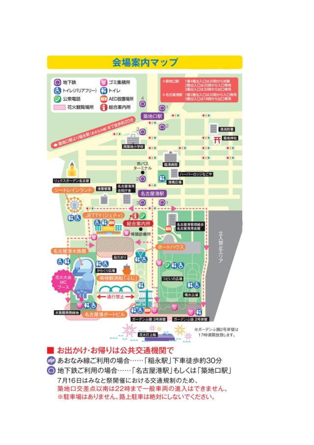 第72回海の日名古屋みなと祭花火大会会場マップ