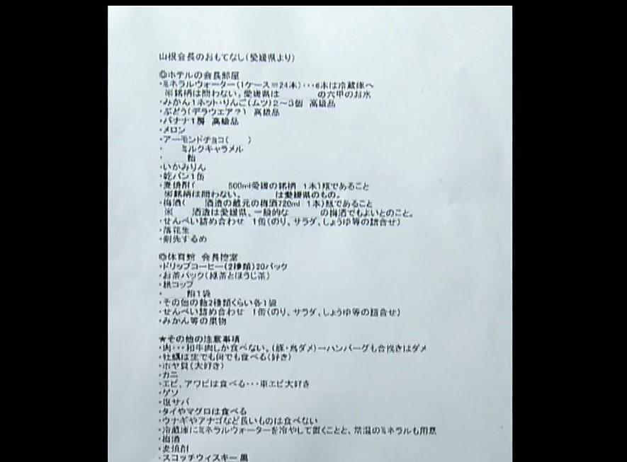 山根明会長接待リスト