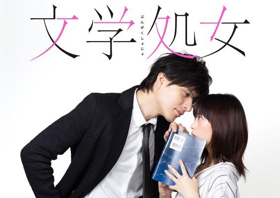 文学処女01
