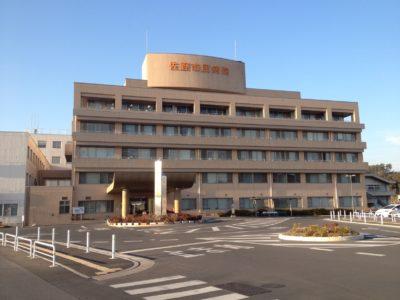 佐野市病院