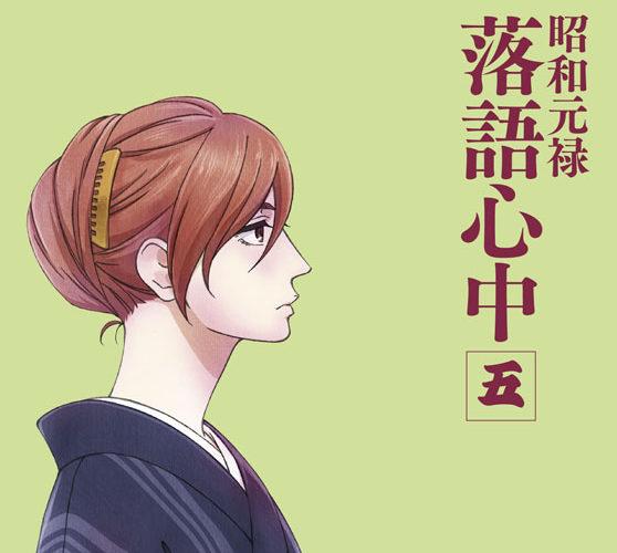 昭和元禄落語心中アイキャッチ02