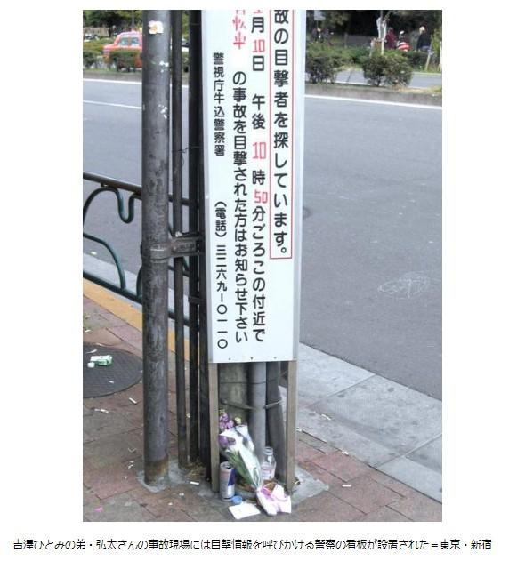 吉澤ひとみ弟事故