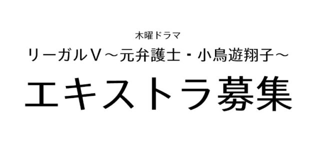 リーガルV~元弁護士・小島遊翔子エキストラ募集