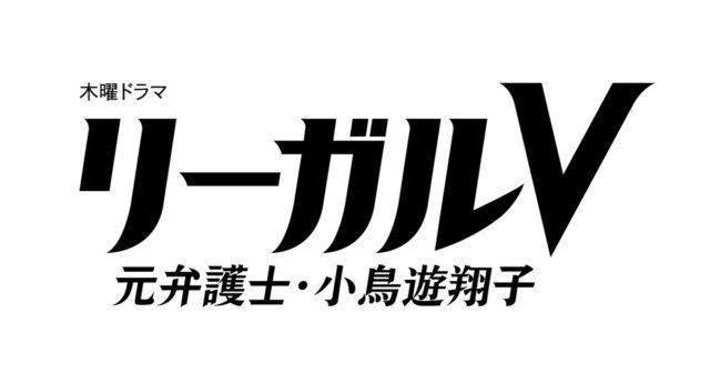 リーガルV~元弁護士・小島遊翔子キャスト