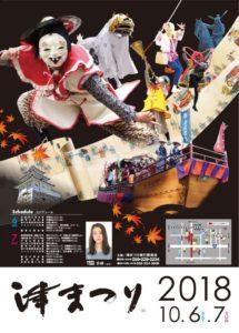 津まつり2018ポスター