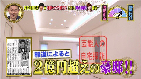東貴博自宅02