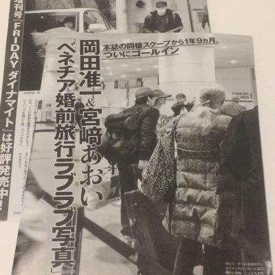 岡田准一報道03