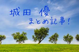 城田優まとめバナー