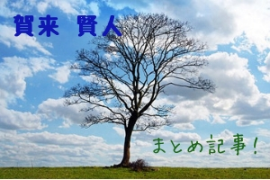 賀来賢人まとめ記事