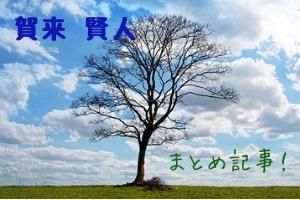 賀来賢人まとめ記事