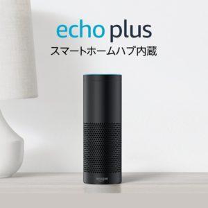 echo-plus03