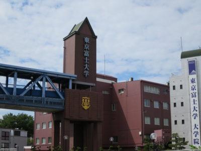 東京富士大学