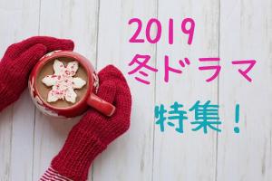 2019 冬ドラマ まとめ記事!(300×200)