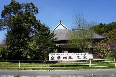 金栗四三記念館