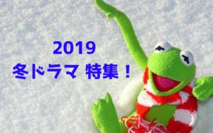 2019 冬ドラマ特集!(800×500)