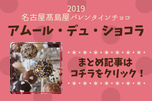 2019 髙島屋バレンタインチョコ