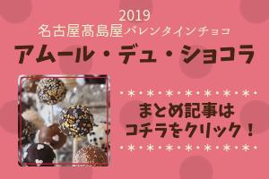 2019 髙島屋バレンタインチョコ
