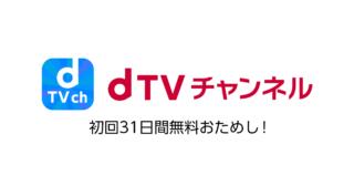 dTVアイキャッチ