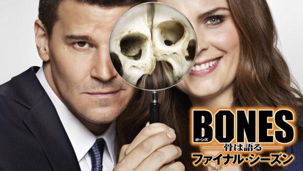 BONES-骨は語る-
