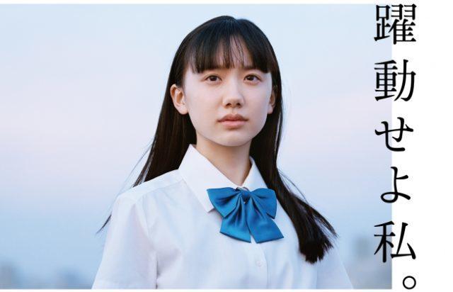 芦田愛菜01