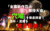 全国新作花火競技大会アイキャッチ