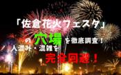 佐倉花火フェスタアイキャッチ
