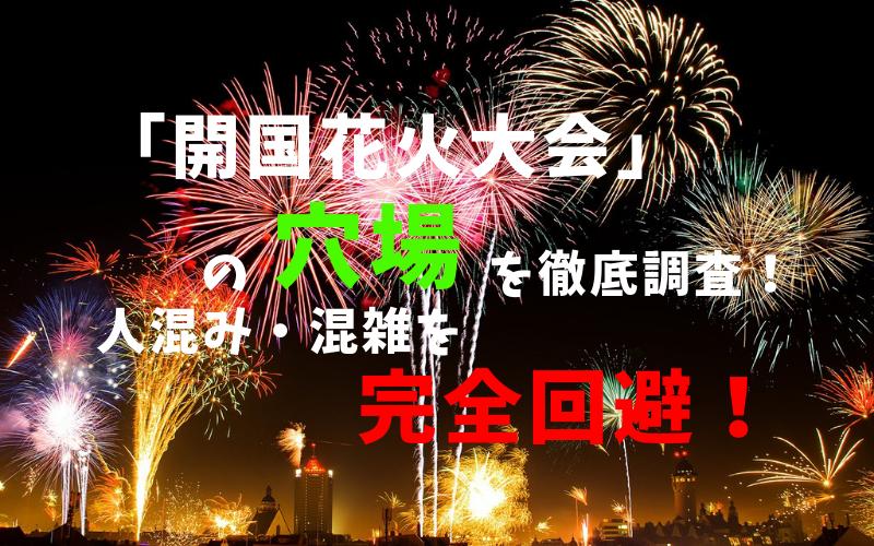 開国花火大会アイキャッチ