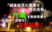 越後加茂川夏祭り花火大会アイキャッチ
