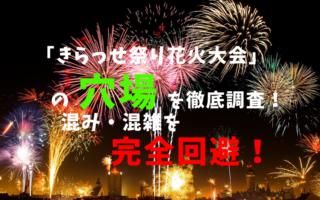 きらっせ祭り花火大会アイキャッチ
