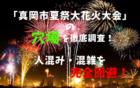 真岡市夏祭大花火大会アイキャッチ