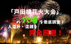 戸田橋花火大会アイキャッチ