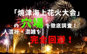 焼津海上花火大会アイキャッチ