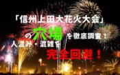 アイキャッチ信州上田大花火大会