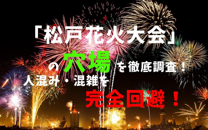 アイキャッチ松戸花火大会