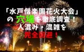 水戸偕楽園花火大会アイキャッチ